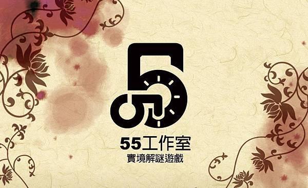 盜寶風雲-真人實境密室逃脫遊戲-55工作室-中國古代風格文字謎題密室逃脫-cosplay變裝角色扮演 (2)