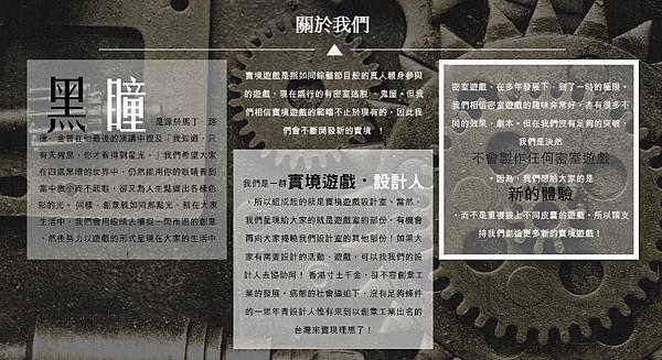 黑瞳dark eye真人實境遊戲偵探推理-誰是兇手尋找犯人-馬戲團殺人事件-黑瞳馬戲團-香港-台北內湖-角色扮演-密室逃脫-桌遊劇情 (90)