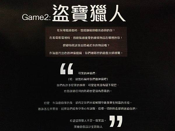 黑瞳dark eye不要動,犯人就在你們之中-真人實境遊戲偵探推理-誰是兇手尋找犯人-馬戲團殺人事件-黑瞳馬戲團-香港-台北內湖-角色扮演-密室逃脫-桌遊劇情 (969)