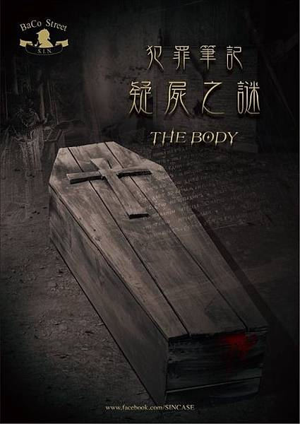 真人實境密室逃脫遊戲-偵探推理-SIN犯罪案件簿-疑屍之謎The Body-福爾摩斯 (2)