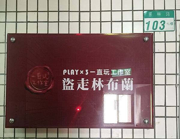 真人實境密室逃脫遊戲-盜走林布蘭-一直玩工作室-密室遊戲 (6)