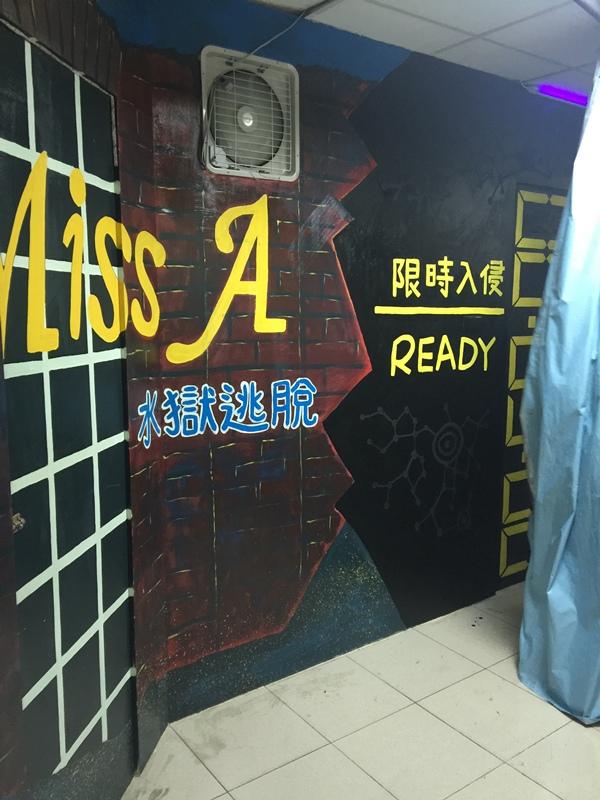 Mr.Game限時入侵-真人實境密室逃脫遊戲 (2)