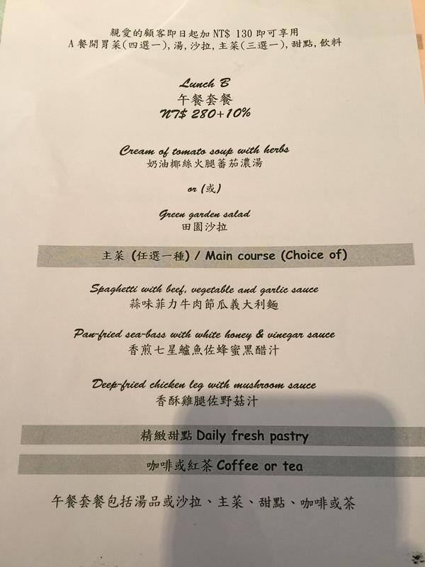 布查花園午間套餐-布查花園法式料理-金華店 (3)