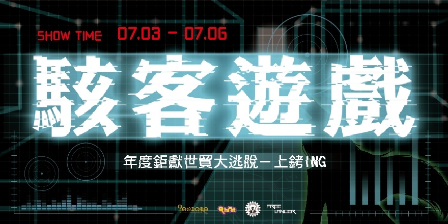 真人實境密室逃脫遊戲-駭客遊戲-限定版大型解謎遊戲-世貿展場 (91)