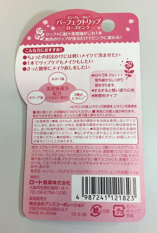 日本戰利品-彩妝-曼秀雷敦口紅護唇膏-防曬變色護唇膏Perfect Lip Rose Pink (109)