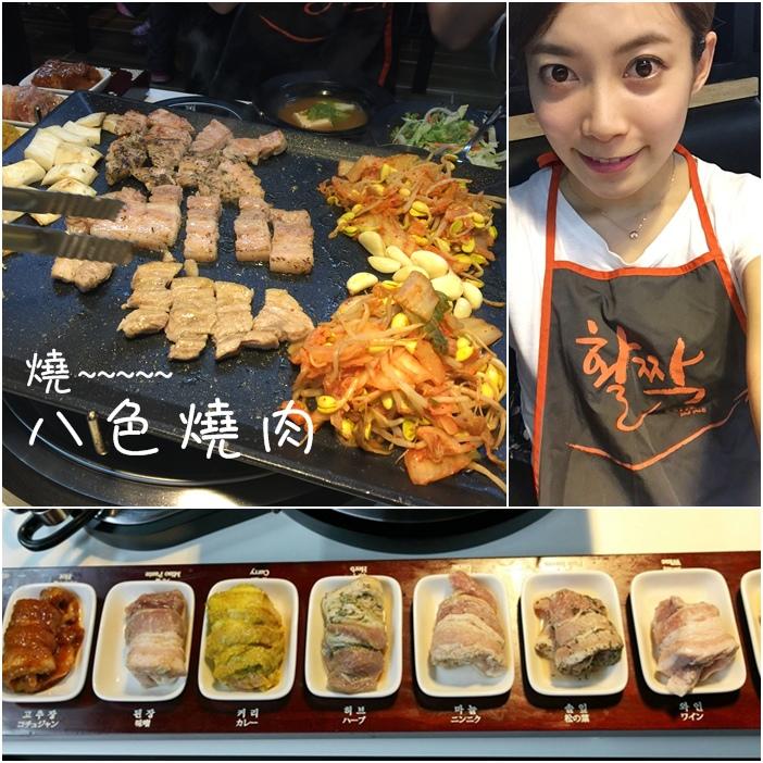 韓國八色燒肉-台北東區忠孝敦化-八色烤肉韓式烤肉韓國烤肉 (8)