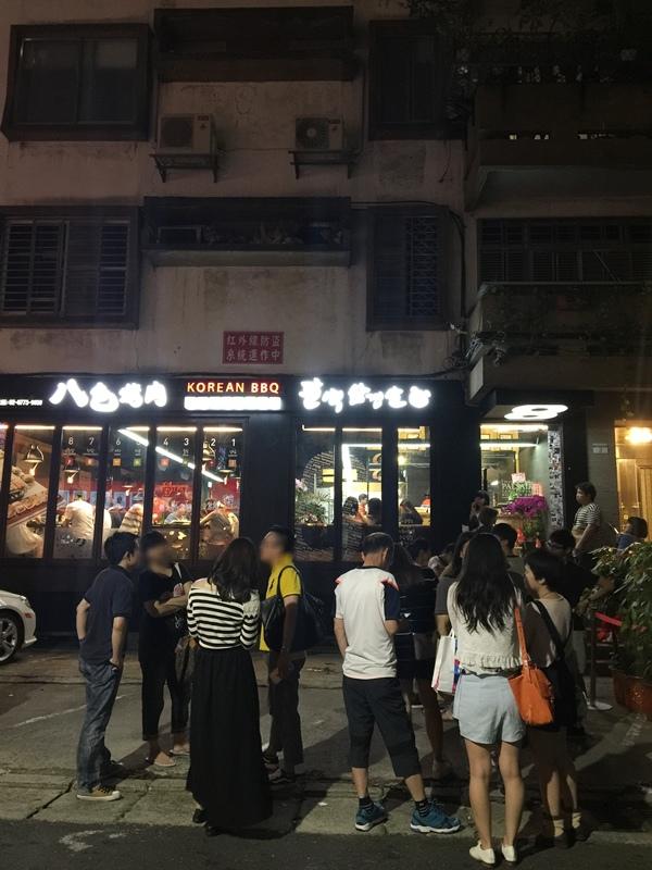 韓國八色燒肉-台北東區忠孝敦化-八色烤肉韓式烤肉韓國烤肉 (10)