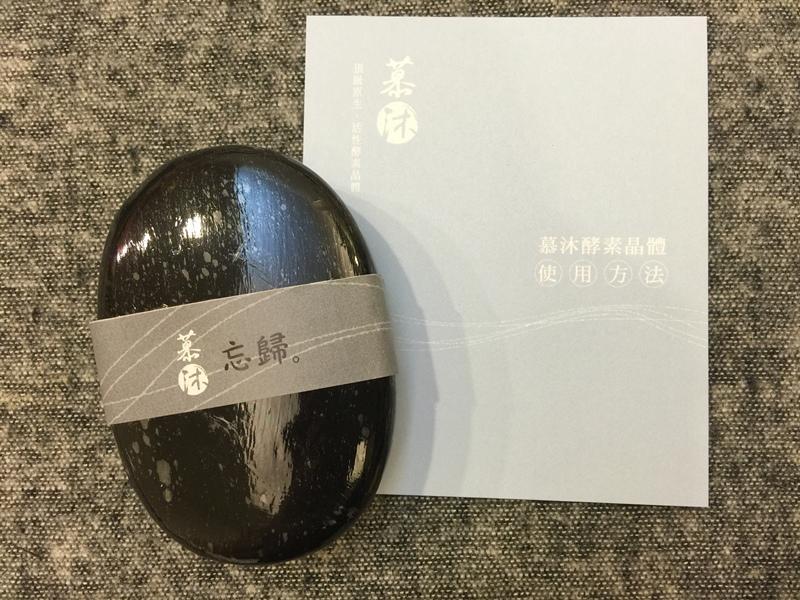 慕沐頂級原生活性酵素皂-淨月生理皂-忘歸潔顏皂-除臭 (26)