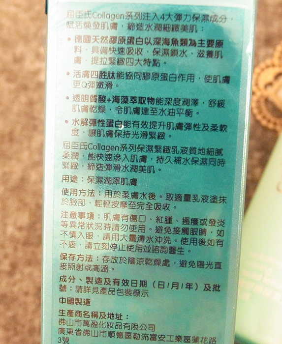 watsons屈臣氏骨膠原保濕緊緻乳液 (29)