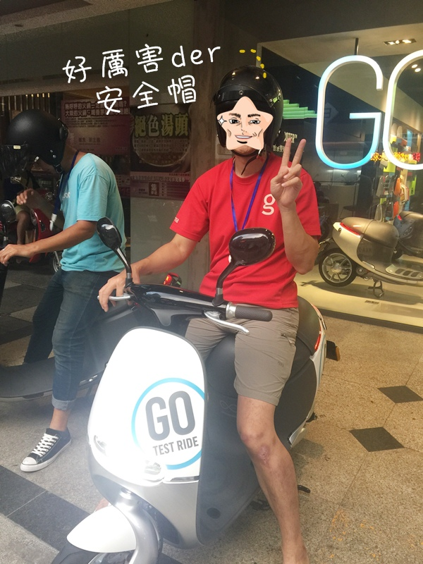 gogoro試騎心得 (13)