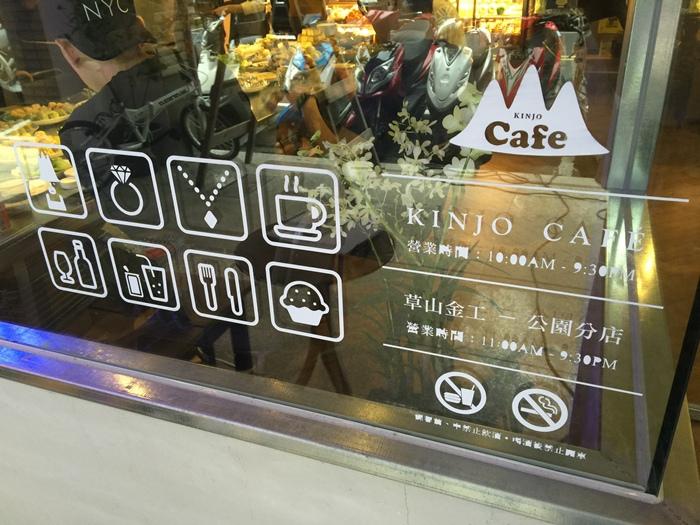 草山金工公園店 一日手作 敲敲打打金光閃閃湯匙DIY Grass Hill Jewelry KINJO CAFE慶祝咖啡店 (33)