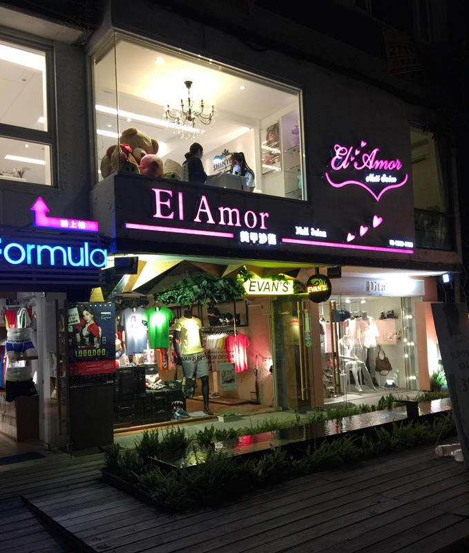 El Amor 美甲美睫沙龍-秋冬日式光療小分享 (2)
