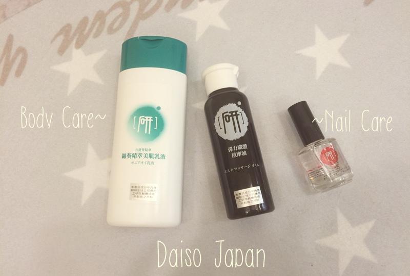 大創Daiso身體保養油身體乳液指緣油-研系列保養品-工研院鎂研 (31)