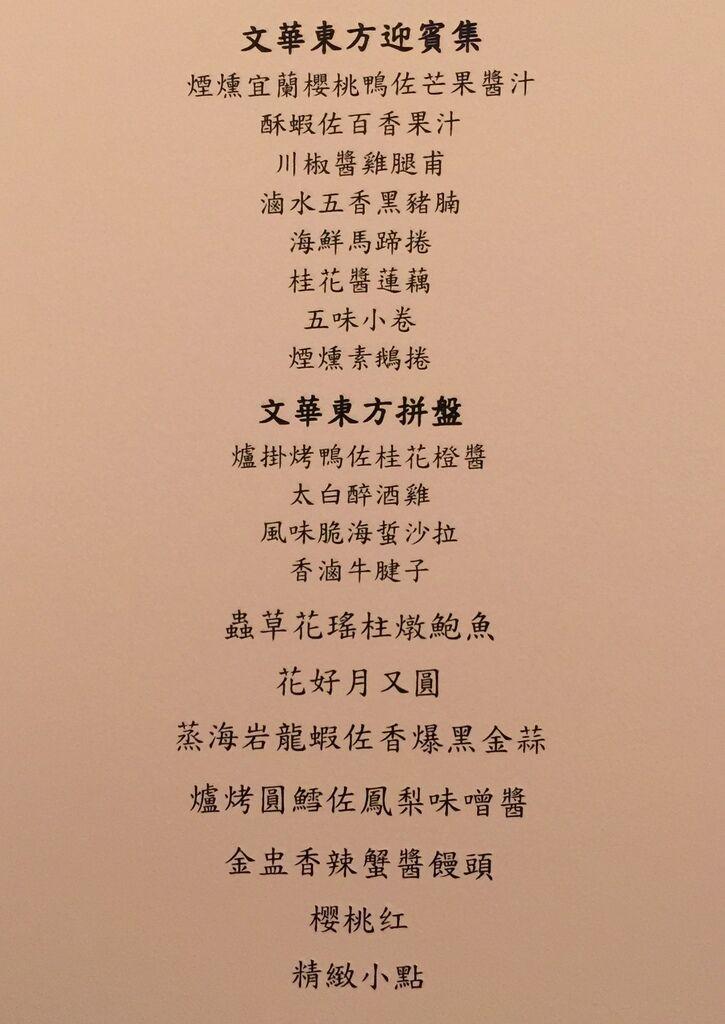 東方文華-喜酒喜宴婚宴-大宴會廳 (15)