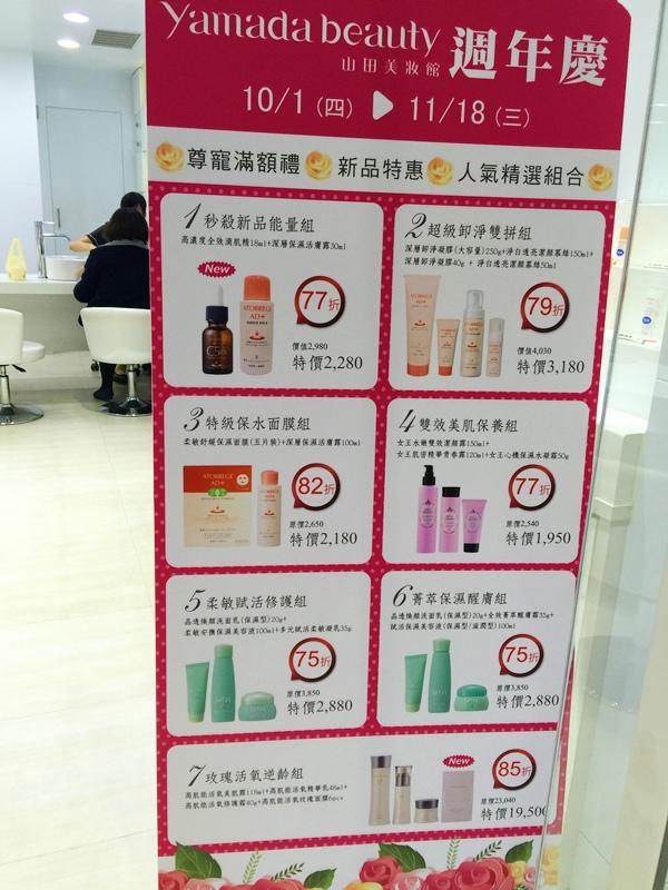 日本樂敦ATORREGE AD+開架保養-敏感肌痘痘肌-深層卸淨凝膠-淨白透亮潔顏慕絲-深層保濕活膚露-高濃度全效滴肌精 (124)