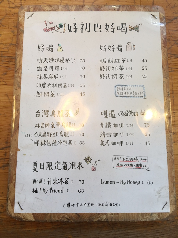 板橋早午餐-江子翠-新埔-好初早餐-排隊早午餐 (5)