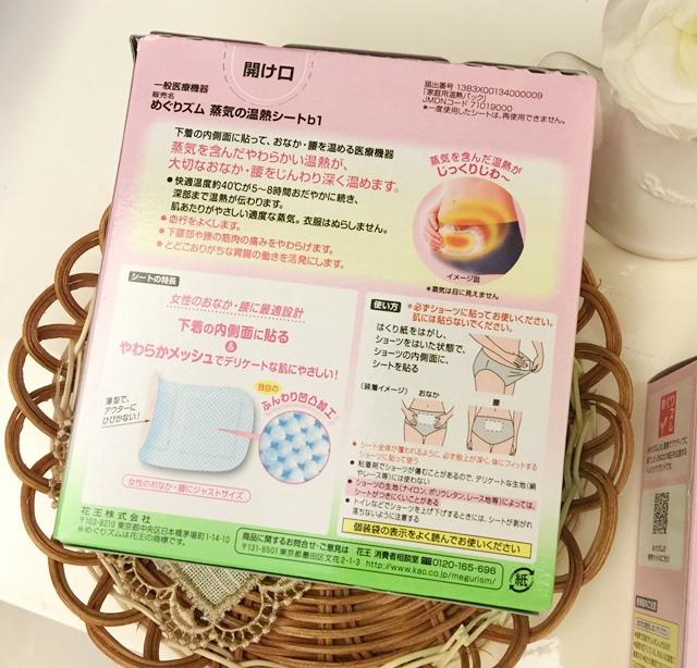 花王-溫熱蒸氣生理用貼片 (8)