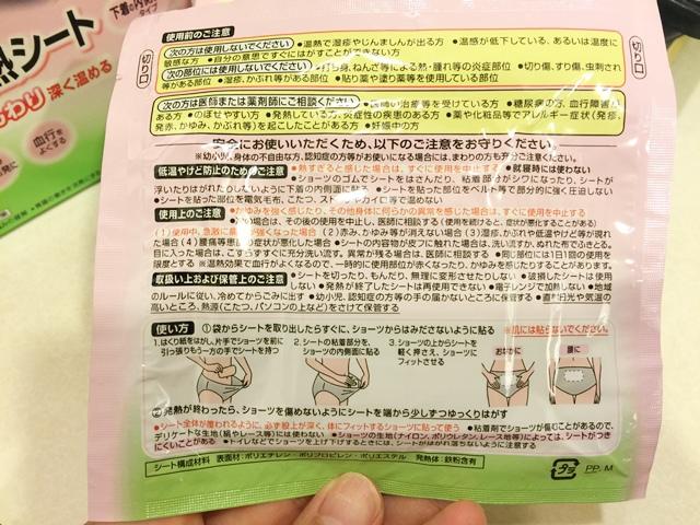 花王-溫熱蒸氣生理用貼片 (10)