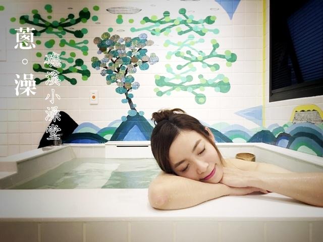 蔥澡-礁溪小澡堂-宜蘭泡湯新去處-附設餐館酒吧 (2)