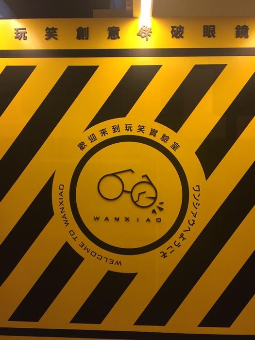 真人實境密室逃脫遊戲-掘-玩笑實驗室wanxiao lab-化身印第安那瓊斯-考古-金字塔-法老-終極體力大考驗 (17)