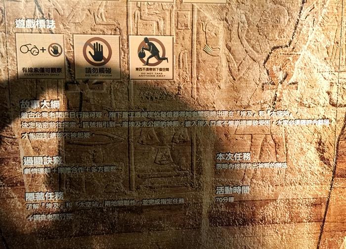 真人實境密室逃脫遊戲-掘-玩笑實驗室wanxiao lab-化身印第安那瓊斯-考古-金字塔-法老-終極體力大考驗 (33)