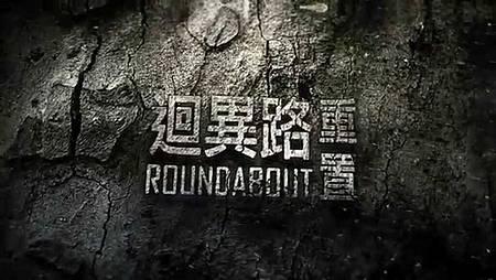 真人實境密室逃脫遊戲-掘-玩笑實驗室wanxiao lab-化身印第安那瓊斯-考古-金字塔-法老-終極體力大考驗 (120937507y)