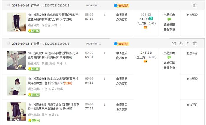 淘寶買衣服-supernini獨家定製-nini家-皮裙寬褲襯衫 (21)
