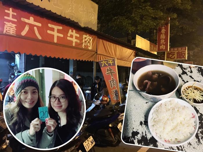 凌晨五點開賣-六千牛肉湯-台南小吃排隊美食推薦-牛肉湯界的傳奇-溫體牛肉涮清湯 (1)