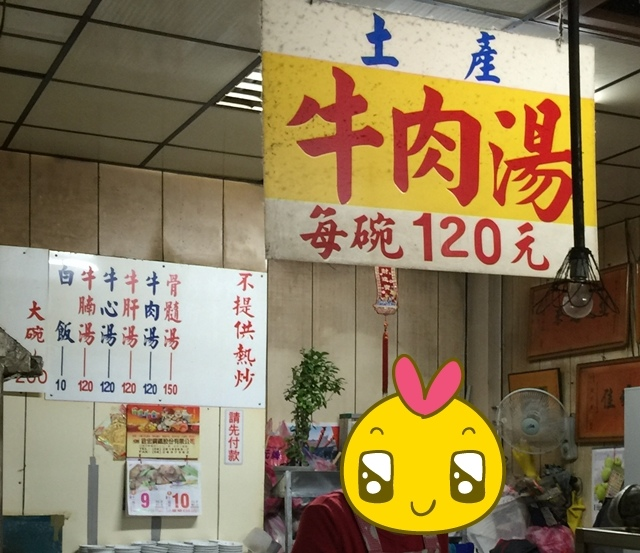 凌晨五點開賣-六千牛肉湯-台南小吃排隊美食推薦-牛肉湯界的傳奇-溫體牛肉涮清湯 (28)