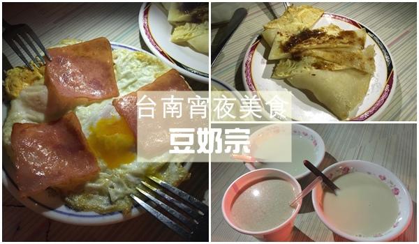 豆奶宗-台南小吃美食宵夜推薦-中西區-古早味早餐 (2)