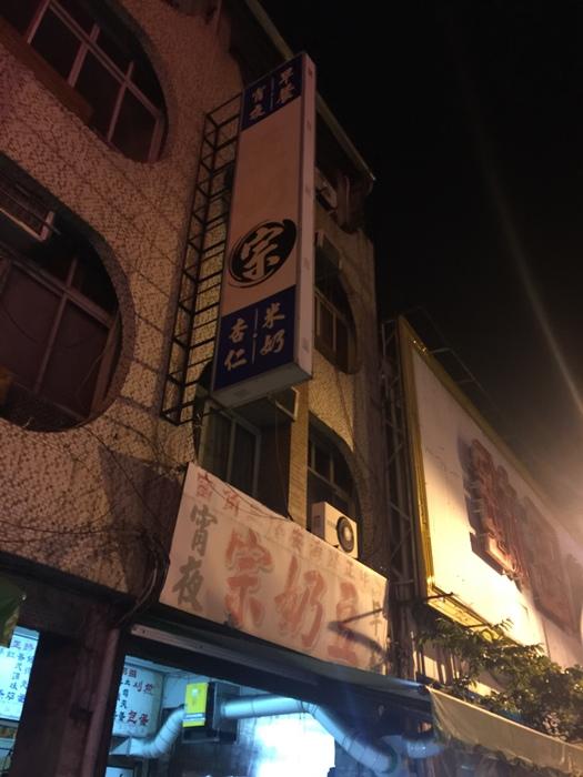 豆奶宗-台南小吃美食宵夜推薦-中西區-古早味早餐 (4)