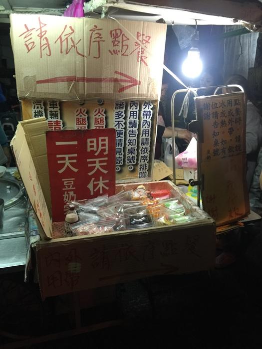 豆奶宗-台南小吃美食宵夜推薦-中西區-古早味早餐 (10)
