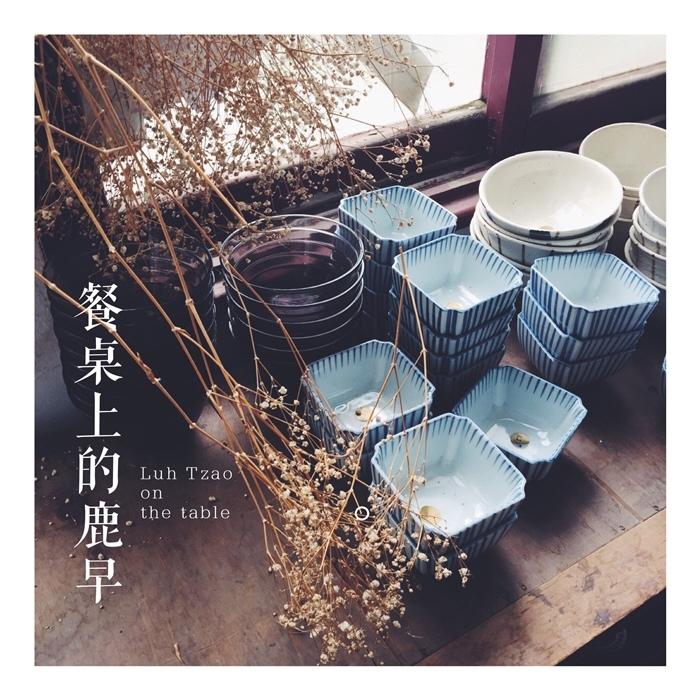 台南-餐桌上的鹿早-生活食器-日式碗盤餐盤專賣-衛民街 (1)