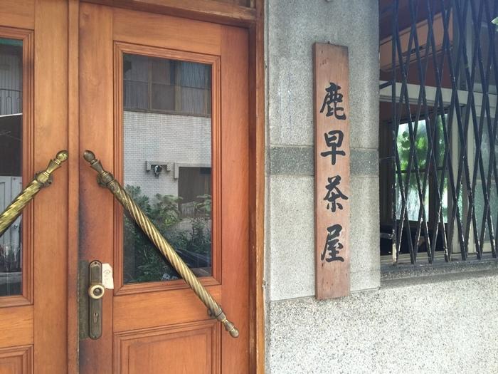 台南-餐桌上的鹿早-生活食器-日式碗盤餐盤專賣-衛民街 (30)
