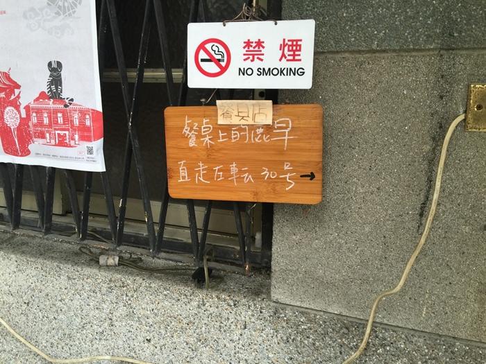 台南-餐桌上的鹿早-生活食器-日式碗盤餐盤專賣-衛民街 (31)