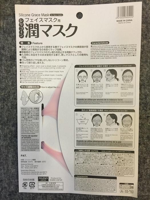 Daiso japan大創-CP值超高四樣必買美容小物-百元店-39元店-大創好物推薦 (17)