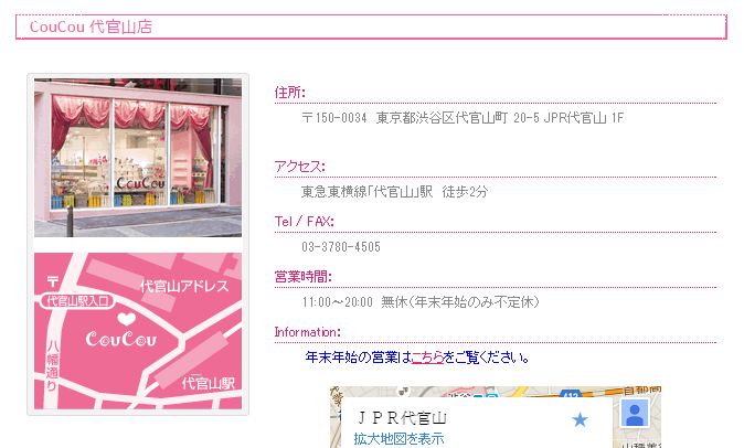 東京旅遊自助旅行-代官山CouCou 315円均一價粉紅可愛雜或小店+戰利品 (1)