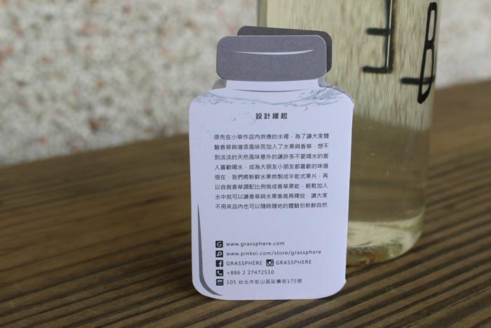小草作tea shop-文青果乾水herbal water-Grassphere-松山區民生社區-香草飲 (93)