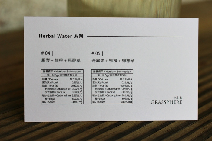 小草作tea shop-文青果乾水herbal water-Grassphere-松山區民生社區-香草飲 (95)