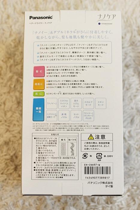 日本必買吹髮神器吹風機PANASONIC CNA-97與EH-NA30比較文-日本東京戰利品BIC CAMERA (3)
