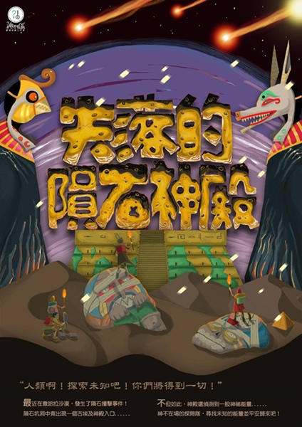 台南密室逃脫神不在場實境遊戲工作室-失落的隕石神殿-真人實境密室逃脫解謎遊戲 (17)