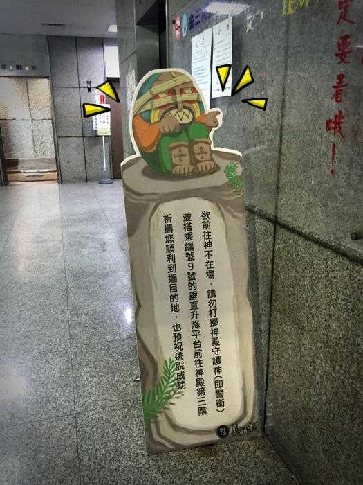 台南密室逃脫神不在場實境遊戲工作室-失落的隕石神殿-真人實境密室逃脫解謎遊戲 (2)