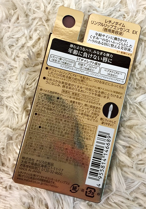 RT Retinotime 贅澤濃厚唇用美容液護唇膏護唇美容液-日本東京戰利品-藥妝店戰利品 (34)