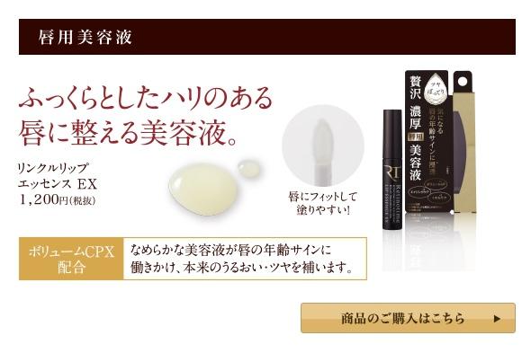 RT Retinotime 贅澤濃厚唇用美容液護唇膏護唇美容液-日本東京戰利品-藥妝店戰利品 (242)