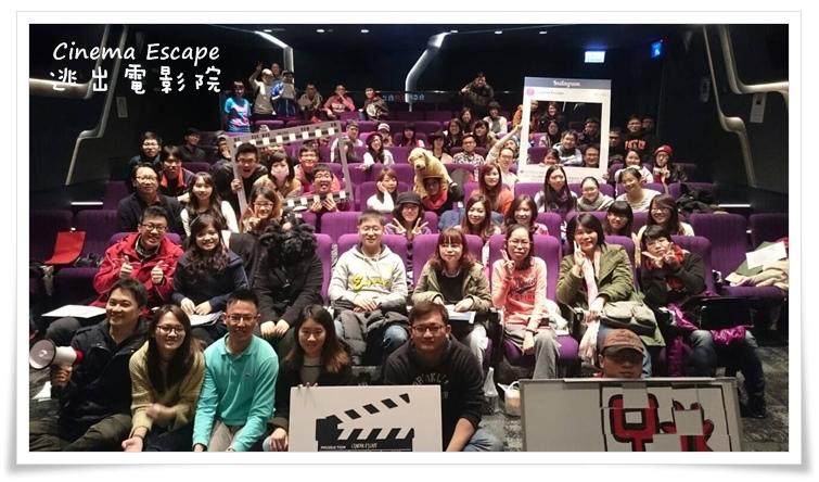 逃出電影院cinema escape-三創生活園區-Clapper theater-真人實境密室逃脫遊戲-大型解謎遊戲-限定版 大型遊戲-qhat帽子烤工廠-一直玩工作室-gellybombgames接力棒-secret assembly(661)