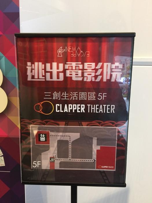 逃出電影院cinema escape-三創生活園區-Clapper theater-真人實境密室逃脫遊戲-大型解謎遊戲-限定版 大型遊戲-qhat帽子烤工廠-一直玩工作室-gellybombgames接力棒-secret assembly(665)