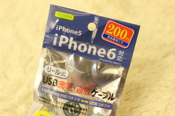 大創好物Daiso Japan-伸縮耳機伸縮充電線iphone6傳輸線-大創線上商城大創online-線上購物網站-日本大創戰利品 (8)