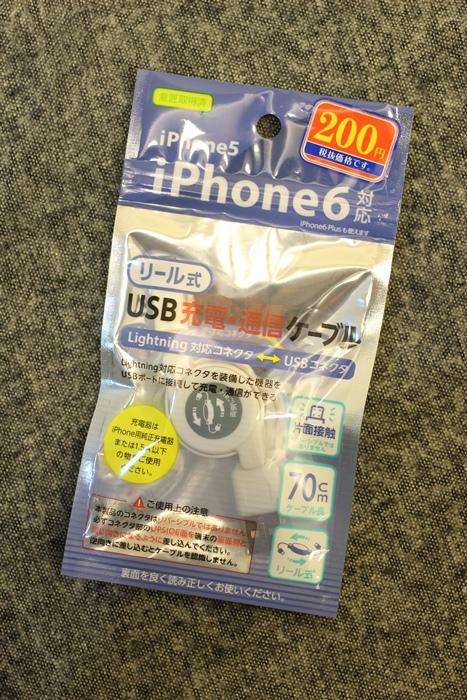 大創好物Daiso Japan-伸縮耳機伸縮充電線iphone6傳輸線-大創線上商城大創online-線上購物網站-日本大創戰利品 (13)