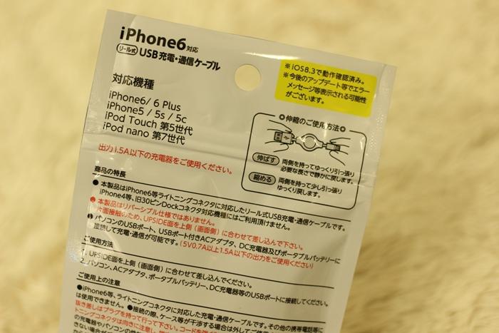 大創好物Daiso Japan-伸縮耳機伸縮充電線iphone6傳輸線-大創線上商城大創online-線上購物網站-日本大創戰利品 (9)