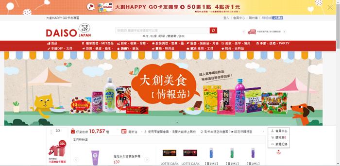 大創好物Daiso Japan-伸縮耳機伸縮充電線iphone6傳輸線-大創線上商城大創online-線上購物網站-日本大創戰利品 (2)